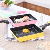 不黏鍋煎鍋厚蛋燒煎雞蛋捲日式玉子燒麥飯石方形平底鍋家用迷你小 igo陽光好物