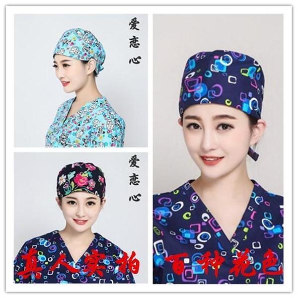 手術室帽子 醫生護士手術帽美容純棉印花帽系帶男女手術室帽子 醫 快速出貨