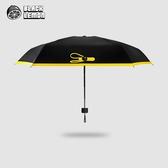 直立傘 黑檸檬太陽傘防曬超輕小遮陽傘五折防紫外線女晴雨兩用