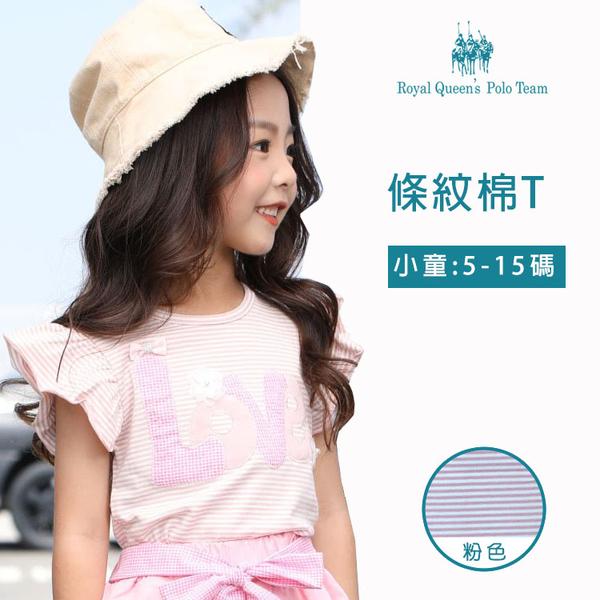 粉色LOVE條紋背心 [95156] RQ POLO 春夏 童裝 小童 5-15碼 現貨