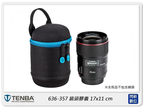 Tenba Tools Lens Capsule 17x11cm 鏡頭膠囊 鏡頭包 636-357(公司貨)