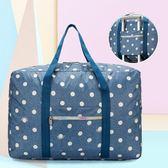 旅行包 多色旅行袋戶外大容量衣物衣服打包袋行李整理收納袋便攜手提包防水-小精靈生活館