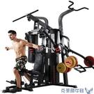 大型家用運動器械健身房多功能健身器材套裝三人站力量綜合訓練器 MKS快速出貨