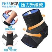 護踝運動護具男女士扭傷防護固定籃球裝備護腕關節護腳腕腳踝·樂享生活館