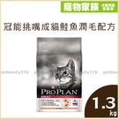 寵物家族-ProPlan冠能挑嘴成貓鮭魚潤毛配方1.3kg-送冠能貓保冷袋*1(數量有限 送完為止)