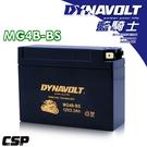 【DYNAVOLT 藍騎士】MG4B-BS 機車電瓶 機車電池 (洽詢:機車電池壽命.機車電池回收)