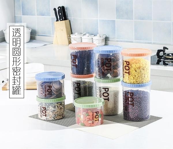 【POT密封罐500ml】小號 可堆疊食品收納盒 五穀雜糧保鮮罐 零食密封罐 收納罐 北歐風透明儲物罐