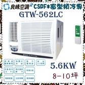【良峰】CSPF機種  更節能更省錢 5.6kw 8-10坪 窗型定頻冷專《GTW-562LC》
