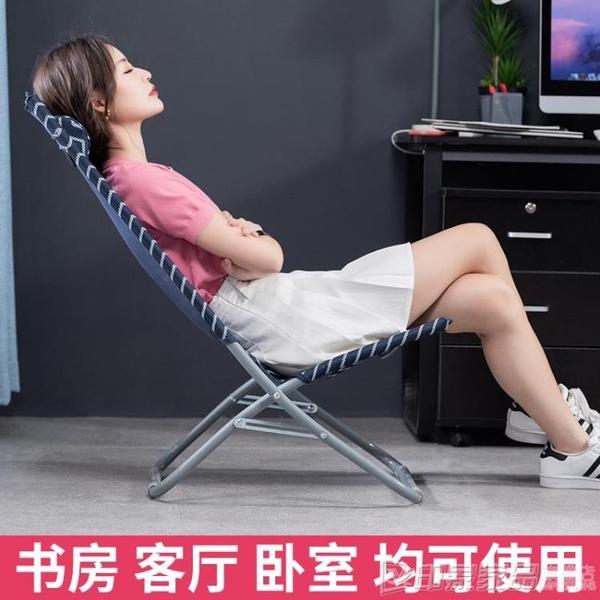 午休躺椅辦公室午睡折疊椅陽台家用靠背小型迷你懶人便攜休閒單人 印象家品
