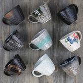 咖啡杯日式陶瓷杯子茶杯水杯 手工粗陶品茗杯小茶杯 創意馬克杯 免運直出 交換禮物