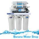 『Banana Water Shop全省免運到府安裝』聲寶SAMPO 麥飯石RO逆滲透純水機FR-V1301SL/FR1301SL