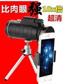 (好康免運)成人單筒望遠鏡高清高倍夜視非紅外人體透視演唱會手機拍照軍事用