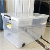 新款透明收納箱有蓋塑料衣物被子玩具儲物箱帶輪加厚特大號整理箱TA4821【Sweet家居】