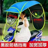 擋雨棚 電動摩托車遮雨棚蓬電瓶車遮陽傘防曬雨傘踏板車蓬加大透明擋風罩T 3色