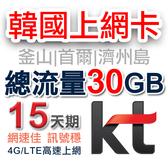 免登記15天 30GB 韓國/南韓KT高速網卡 高流量韓國網卡/釜山網卡/首爾上網/濟州島網路/韓國wifi