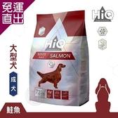 HiQ 北歐艾格 大型成犬 鮭魚 11KG 狗飼料 小/中/大型犬 雞肉/羊肉/鮭魚 送贈品【免運直出】