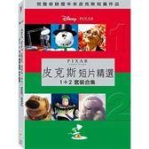 【迪士尼/皮克斯動畫】皮克斯短片精選 1+2 套裝合集-DVD 普通版