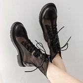 黑色馬丁靴女英倫風透氣春夏季薄款涼鞋靴子百搭網紗鏤空夏天短靴 【Ifashion】