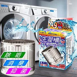 金德恩 台灣製 洗濯槽クリーナー 改良版超濃縮洗衣槽清洗劑(一盒三入)-(台灣MIT)
