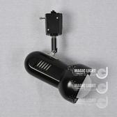 【光的魔法師 】E27軌道燈 喇叭型軌道燈 軌道燈座 復古型(黑色款)