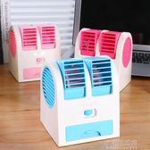 小空調制冷宿舍床上usb可充電小型辦公室便攜式隨身學生迷你風扇 阿宅便利店