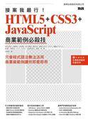 接案我最行! HTML5 + CSS3 + JavaScript 商業範例必殺技