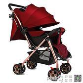 嬰兒推車可坐可躺輕便折疊0/1-3歲寶寶兒童簡易便攜式小孩手推車igo 【PINKQ】