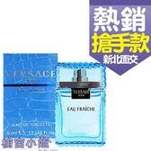 Versace Eau Fraiche 凡賽斯雲淡風輕男性迷你小香水 5ml