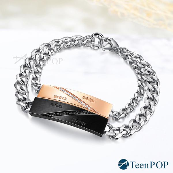 情侶手鍊 ATeenPOP 珠寶白鋼手鍊 愛的勇氣 單個價格 情人節禮物