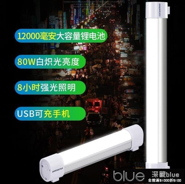 USB燈 led應急燈充電燈泡家用行動停電照明超亮USB夜市神器擺地攤燈