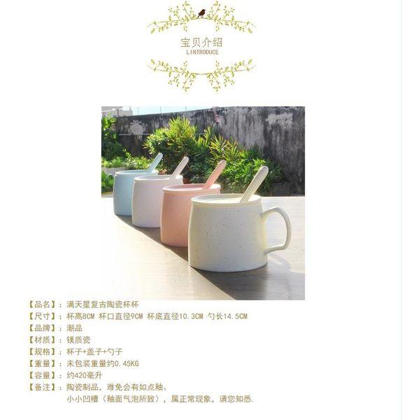 設計師美術精品館四色 滿天星陶瓷杯子可愛水杯子復古馬克杯牛奶杯咖啡杯帶蓋帶勺【米黃色】