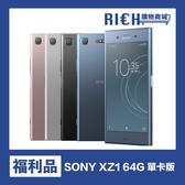 【優質福利機】Sony Xperia Xz1 索尼 旗艦 Xperia XZ1 64G 單卡版 保固一年 特價:5950元