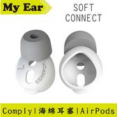 Comply SoftCONNECT 海綿耳塞 一對不含收納盒 公司貨   My Ear耳機專門店