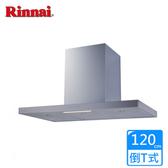 【林內】RH-1231 倒T式高質感不鏽鋼排油煙機(120CM)