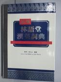【書寶二手書T5/字典_PNW】最新林語堂漢英詞典_附殼