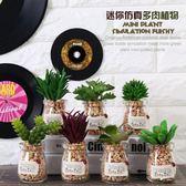 [618好康又一發]家居仿真綠植小擺設假花裝飾品擺件