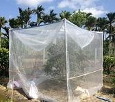 防鳥網 楊梅網罩水果樹防蟲網罩蓮霧藍莓網桃樹防鳥網網罩大棚網罩蚊帳 美物居家 免運