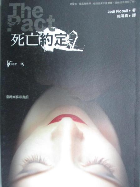 【書寶二手書T2/一般小說_COG】死亡的約定_施清真, 茱迪.皮考特