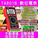 TA801B電表 數位式 三用電表 萬用...