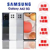 【認證福利品】SAMSUNG A42 6GB/128GB 6.6吋 原廠保固_原廠盒裝配件