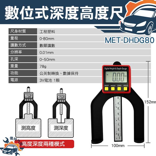 《儀特汽修》MET-DHDG80   數位式深度高度尺