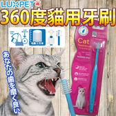 【 ZOO寵物樂園 】韓國LUXPET》360度貓咪專用牙刷