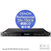日本代購 空運 2020新款 DENON DN-700CB 網路CD播放機 Bluetooth USB MP3