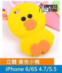 【妃航】好可愛 iPhone 6/6S Plus 4.7/5.5 立體 黃色 小鴨 矽膠 防摔 手機殼 保護殼