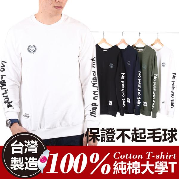 CS衣舖【台灣製造 不起毛球】 高磅 純棉 小絨布 長袖T恤 大學T 衛衣 四色 五款可選