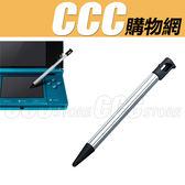 3DS 專用 伸縮 觸控筆 手寫筆  金屬伸縮 伸縮筆 任天堂