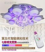 led客廳吸頂燈現代簡約變色水晶吊燈溫馨浪漫餐廳主臥室房間燈具ATF 錢夫人小鋪