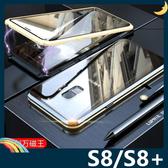 三星 Galaxy S8/S8+ Plus 萬磁王金屬邊框+鋼化雙面玻璃 刀鋒戰士 全包磁吸款 保護套 手機套 手機殼