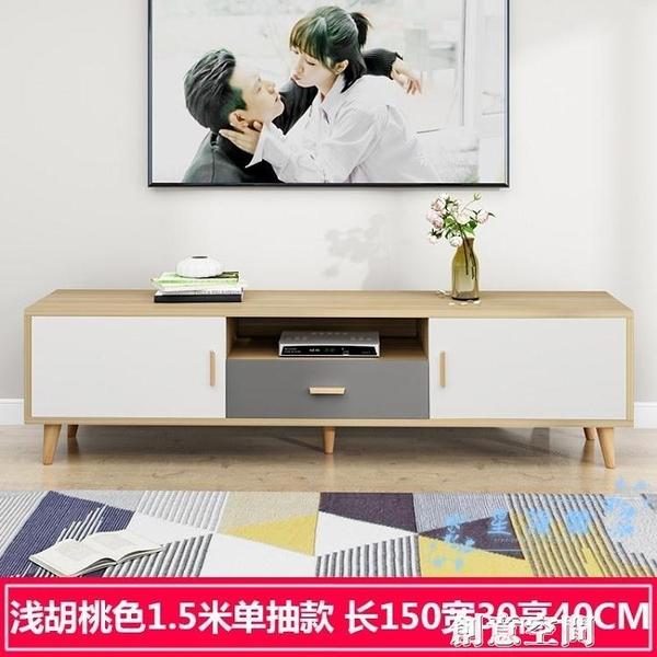 電視櫃 北歐茶幾電視櫃組合現代簡約客廳小戶型家用簡易新款實木電視機櫃 NMS