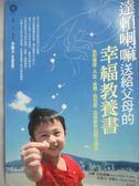 【書寶二手書T2/親子_HQL】達賴喇嘛送給父母的幸福教養書_安娜.芭蓓蔻爾